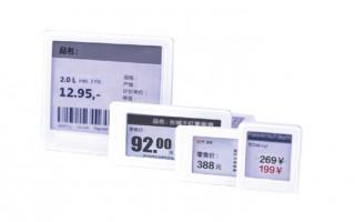 电子标签零售解决方案